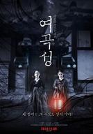 The Wrath (Yeo-gok-seong)