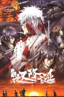Gintama: Jump Festa 2008 Especial - Poster / Capa / Cartaz - Oficial 1