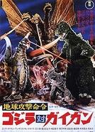 Godzilla vs. Gigan (Chikyū Kōgeki Meirei: Gojira tai Gaigan)