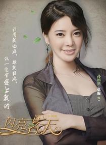 Tea Love - Poster / Capa / Cartaz - Oficial 11