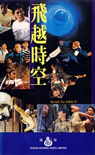 Os Três Pequenos Samurais 4 - No Túnel do Tempo - Poster / Capa / Cartaz - Oficial 1