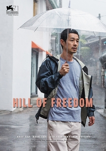 Hill of Freedom - Poster / Capa / Cartaz - Oficial 2