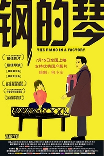 O Piano na Fábrica - Poster / Capa / Cartaz - Oficial 8