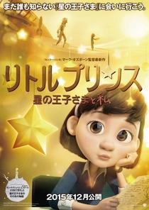 O Pequeno Príncipe - Poster / Capa / Cartaz - Oficial 7