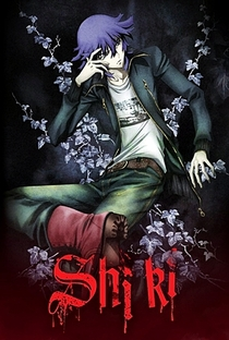 Shiki - Poster / Capa / Cartaz - Oficial 21