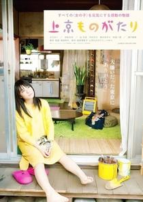 I Hate Tokyo - Poster / Capa / Cartaz - Oficial 2