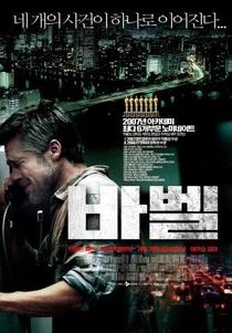 Babel - Poster / Capa / Cartaz - Oficial 9