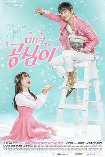 Beautiful Gong Shim - Poster / Capa / Cartaz - Oficial 1