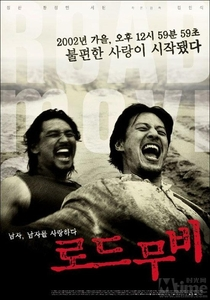 Road Movie - Poster / Capa / Cartaz - Oficial 1