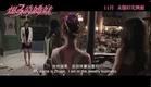 Kick Ass Girls - Official Trailer