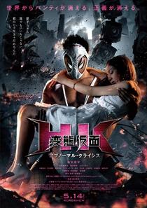 Hentai Kamen 2: The Abnormal Crisis - Poster / Capa / Cartaz - Oficial 2