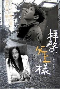 Haikei, Chichiue-sama - Poster / Capa / Cartaz - Oficial 4