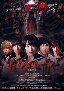 Corpse Party - Poster / Capa / Cartaz - Oficial 1