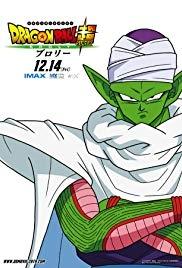 Dragon Ball Super: Broly - Poster / Capa / Cartaz - Oficial 9