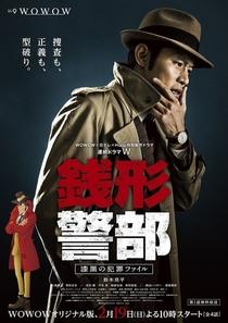 Zenigata Keibu: Shikkoku no Hanzai Files - Poster / Capa / Cartaz - Oficial 1