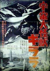 Guilala - O Monstro do Espaço - Poster / Capa / Cartaz - Oficial 3