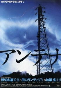 Antena - Poster / Capa / Cartaz - Oficial 1