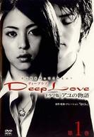 Deep Love (Diipu Rabu)