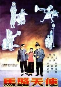A Cantora Errante - Poster / Capa / Cartaz - Oficial 1