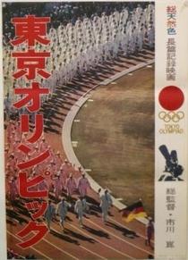 Olimpíadas de Tóquio - Poster / Capa / Cartaz - Oficial 1