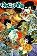 Yumedamaya Kidan (ゆめだまや奇談)