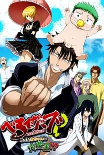 Beelzebub: Hirotta Akachan wa Daimaou!? - Poster / Capa / Cartaz - Oficial 1