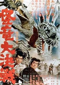 The Magic Serpent - Poster / Capa / Cartaz - Oficial 1
