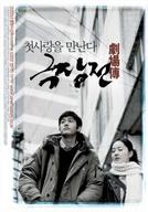 Conto de Cinema (Geuk jang jeon / Tale from cinema)
