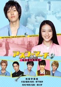 Asuko March! - Poster / Capa / Cartaz - Oficial 2