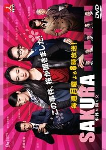 Sakura - Woman Listening to Case - Poster / Capa / Cartaz - Oficial 2