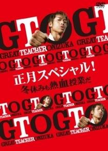 GTO - Especial de Ano Novo - Poster / Capa / Cartaz - Oficial 1