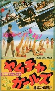 5 Lady Venoms - Poster / Capa / Cartaz - Oficial 1