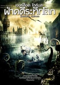 Sherlock Holmes - Poster / Capa / Cartaz - Oficial 4