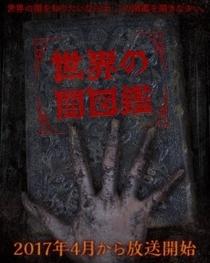 Sekai no Yami Zukan - Poster / Capa / Cartaz - Oficial 1
