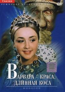 Bárbara Beleza - Poster / Capa / Cartaz - Oficial 1
