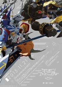"""Digimon Adventure Tri - Parte 1: """"Reunião"""" - Poster / Capa / Cartaz - Oficial 2"""