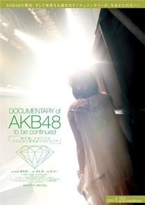 Documentary of AKB48: To Be Continued - Poster / Capa / Cartaz - Oficial 1