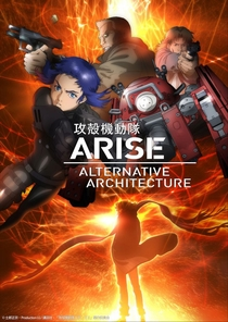 Ghost in the Shell Arise: Alternative Architecture - Poster / Capa / Cartaz - Oficial 1