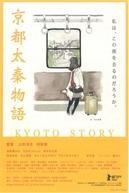 Kyoto Story (Kyoto Story)