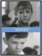 Zhinikh (Жиних)