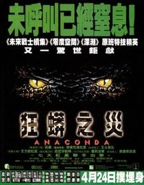 Anaconda - Poster / Capa / Cartaz - Oficial 7