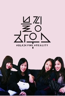 BLACKPINK House (블핑하우스 (BLACKPINK HOUSE))