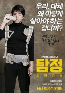 The Accidental Detective - Poster / Capa / Cartaz - Oficial 9