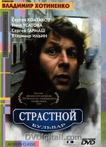 Strastnoy bulvar - Poster / Capa / Cartaz - Oficial 1