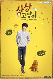 Imaginary Cat - Poster / Capa / Cartaz - Oficial 1