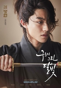 Moonlight Drawn by Clouds - Poster / Capa / Cartaz - Oficial 7