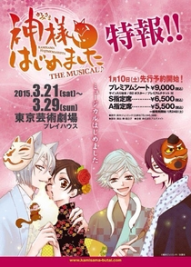 Kamisama Hajimemashita (2ª Temporada) - Poster / Capa / Cartaz - Oficial 12