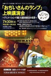 Ojii-san no Lamp - Poster / Capa / Cartaz - Oficial 5