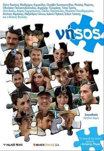 Nisos - Poster / Capa / Cartaz - Oficial 1