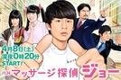 Massage Tantei Joe (マッサージ探偵ジョー)